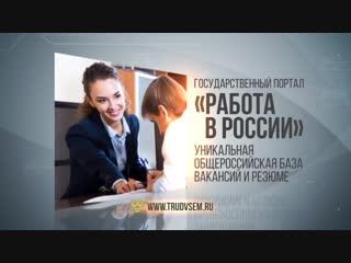 """Видеографика _""""Работа в России_"""" (60 сек.)""""},""""url"""" """""""