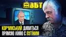 Корчинский смотрит прямую линию с Путиным 2018