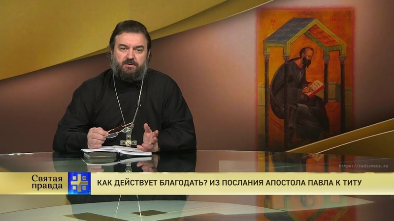 Прот Андрей Ткачёв Как действует благодать Из послания апостола Павла к Титу