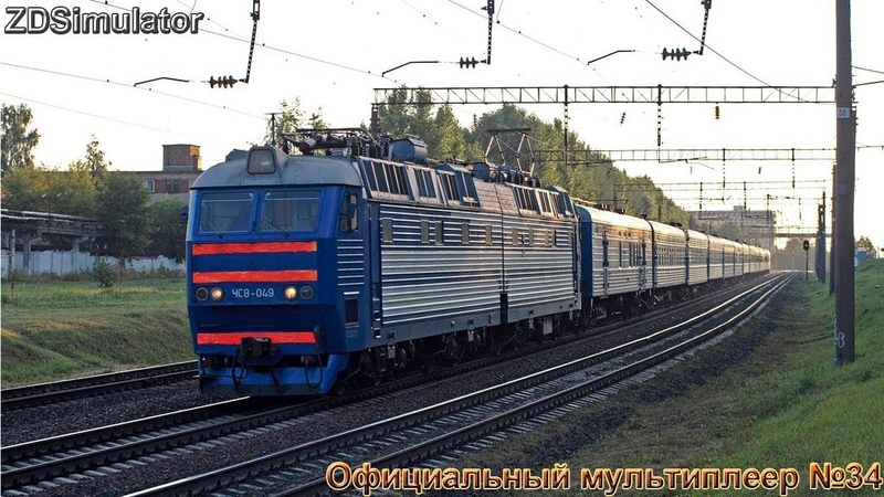 ZDSimulator-multiplayer.ЧС8-049 с фирменным поездом №10 Полонез сообщением Варшава-Москва