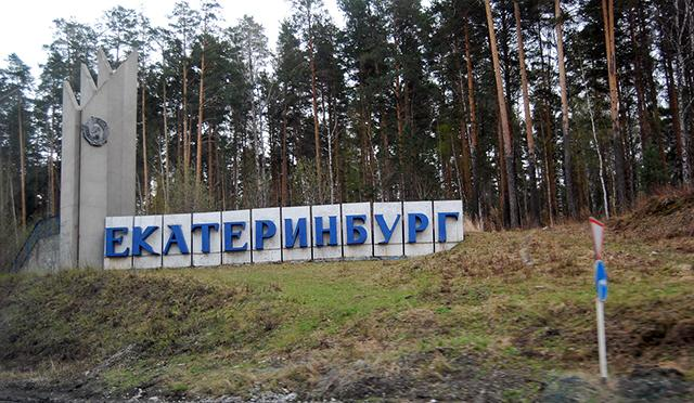 «Нефтяник» выехал в Екатеринбург