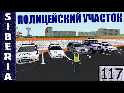🔴GTA Siberia ПОЛИЦИЯ СКИНЫ МАШИНЫ ДЛЯ GTA SAN ANDREAS 117