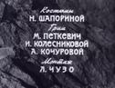 Угрюм-река • Серия 1