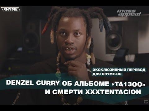 Denzel Curry об отношениях с Xxxtentacion и альбоме TA13OO ПЕРЕВЕДЕНО И ОЗВУЧЕНО