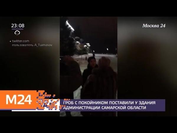 Гроб с покойником поставили у здания администрации Самарской области - Москва 24