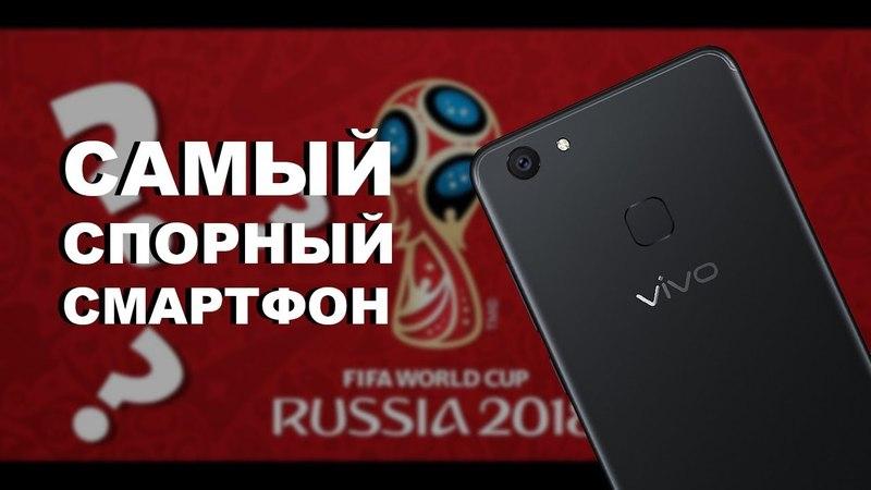 Vivo V7 - официальный смартфон ЧМ 2018