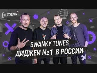 Swanky tunes - диджеи №1 в россии [по студиям]