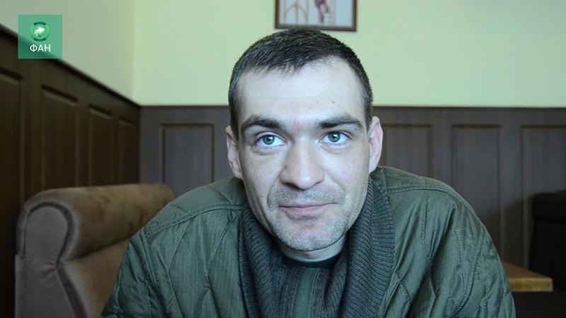 Сколько стоит свобода: военнопленный Безух — об ужасах украинского заключения. Опубликовано: 11 окт. 2018 г.