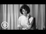 Софи Лорен на Московском кинофестивале (1965)