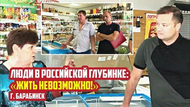 Жители Барабинска (Новосибирская область): ЖИТЬ НЕВОЗМОЖНО!