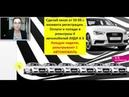 Розыгрыш 12 авто 150 айфонов 120 ноутбуков 6 денежных сертификатов 103 000 наборов