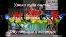Hula Mele Ohana танец благодарности семье Обучающий видеокурс