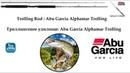 Троллинговое удилище Abu Garcia Alphamar Trolling