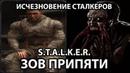 ИСЧЕЗНОВЕНИЕ СТАЛКЕРОВ - S.T.A.L.K.E.R. ЗОВ ПРИПЯТИ