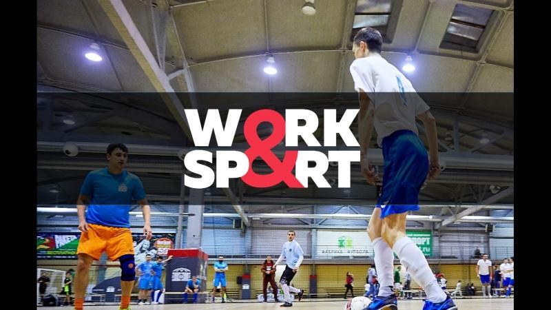 1 тур. Work Sport. ГОЗ - Газпром Экспорт