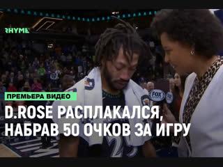 D.Rose расплакался, набрав 50 очков за игру [Рифмы и Панчи]