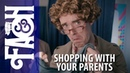 Shopping with your Parents - Foil Arms and Hog
