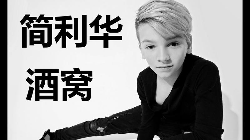 简利华 - 酒窝 I Kain Rivers - Dimples (Chinese version)