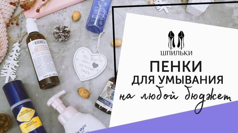 Бережное очищение 5 нежных ПЕНОК ДЛЯ УМЫВАНИЯ Шпильки Женский журнал