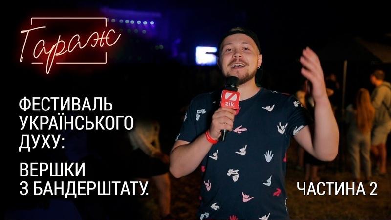 Фестиваль українського духу вершки з Бандерштату Частина друга Гараж