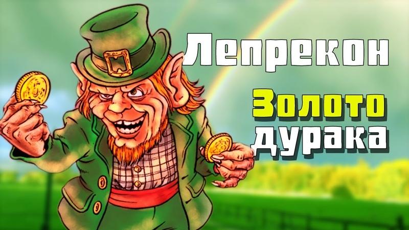 ТРЕШ ОБЗОР фильма Лепрекон [Сводный брат крипера]