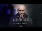 Доминик Джокер - Между Нами Химия (Премьера песни, 2018)