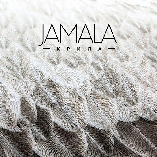 Джамала альбом Крила