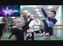 Звёдный путь, Вокал и Танцы на N1. 9, Зомби в городе!