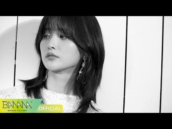 EXID(이엑스아이디) - 'MEYOU' SPOILER VIDEO 4. JEONG HWA