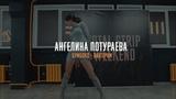 TOTAL STRIP DAY Ангелина Потураева БумБокс - Вахтерам