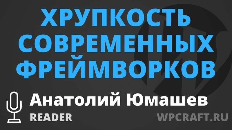 Хрупкость современных фреймворков - Анатолий Юмашев - wpcraft.ru - Reader