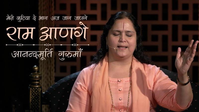 Meri kutiya de bhag aj jag jange,Ram aange'मेरी कुटिया दे भाग अज जाग जाणगे   आनन2