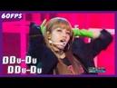 60FPS 1080P BLACKPINK DDu Du DDu Du 블랙핑크 뚜두뚜두 Show Music Core 20180616