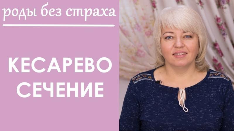 КЕСАРЕВО СЕЧЕНИЕ. Роды без страха. Выпуск 77