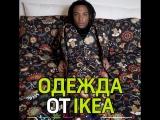 Одежа от IKEA