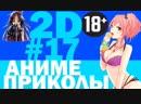 Смешные моменты из аниме 17   Аниме приколы   Аниме под музыку   НЯ :3, Я такая же хуйня