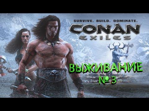 Conan Exiles | Выживание 3 Ядовитый змей