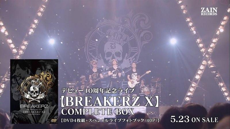 BREAKERZ デビュー10周年記念ライブ【BREAKERZ Ⅹ】COMPLETE BOX・ダイジェストムービー