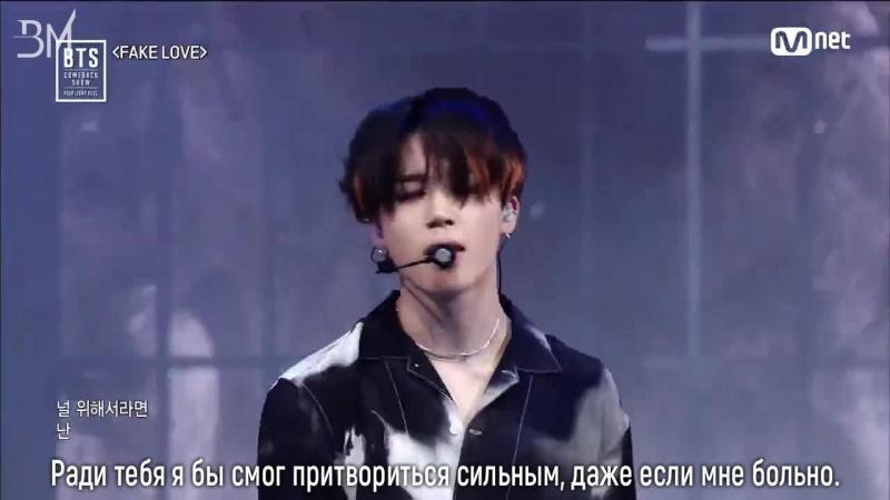 [RUS SUB] BTS - FAKE LOVE @ Mnet Comeback Show