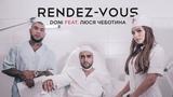 DONI feat. Люся Чеботина - Rendez-Vouz Рандеву (премьера клип-вайна, 2018)
