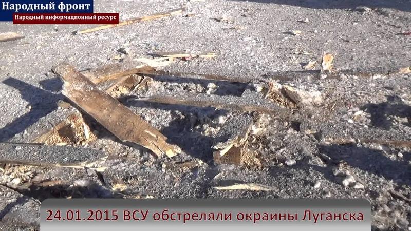 Шевроны Рабовладелец не редкость. ВСУ обстреляли окраины Луганска.