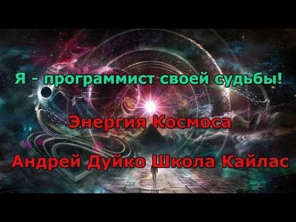 ★Энергия Космоса и программа ★ Андрей Дуйко школа Кайлас ★ Волшебный мир Эзотерики★