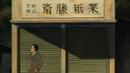 BECK: Mongolian Chop Squad / Бек: Восточная Ударная Группа 3 серия