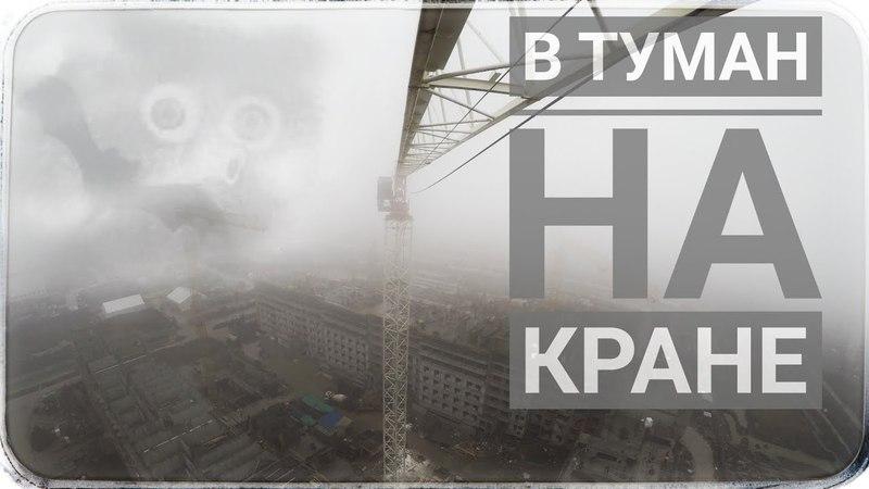 Работа на башенном кране в туман Work on the tower crane in the fog Terex Comedil