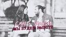 CAN ♥ SANEM [ДЖАН и САНЕМ] МЫ БУДЕМ ВМЕСТЕ