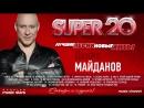 Денис Майданов - SUPER 20 - ЛУЧШИЕ ПЕСНИ