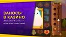 В Азино 777 игровые автоматы так не смогут! Честные онлайн казино с выводом денег на карту.