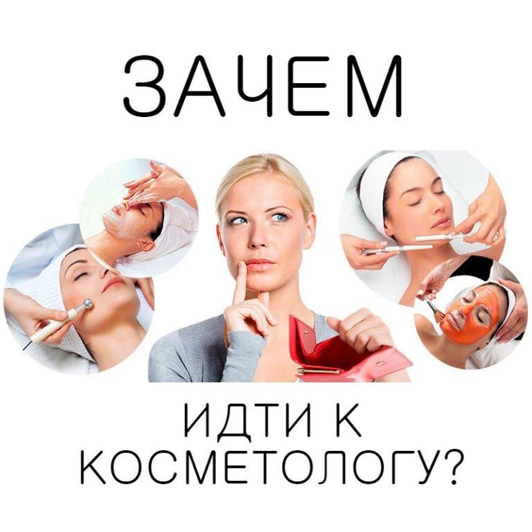 Зачем идти к косметологу
