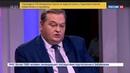 Новости на Россия 24 Эксперты обсуждают встречу Путина и Трампа в Хельсинки