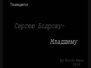 СЕРГЕЙ БОДРОВ - МЛАДШИЙ - ДАЖЕ ЕСЛИ.... (2019)